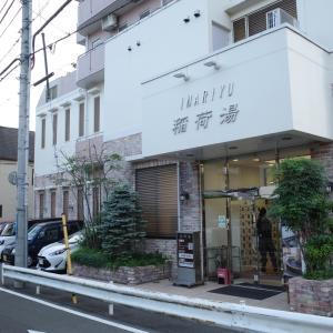 駅近2階建のおしゃれ銭湯「稲荷湯」@ 八王子【 サウナ散歩 その 65 】