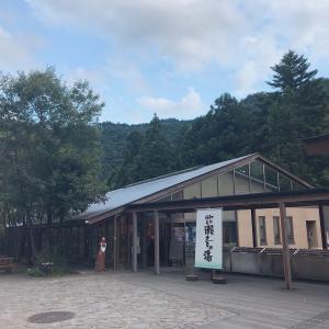 秋川渓谷 瀬音の湯 @ あきる野【 サウナ散歩 その 68 】