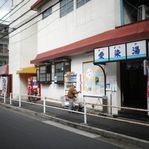 愛染湯 @ 板橋【 サウナ散歩 その 79 】