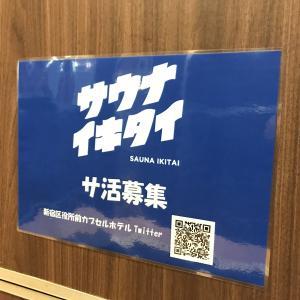 新宿区役所前カプセルホテル【 サウナ散歩 その 81 】