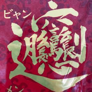 味よりも漢字の難しさで有名!?「ビャンビャン麺」を食べてみた