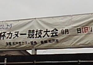 釣行記_坂川_20200926_明日はカヌー大会