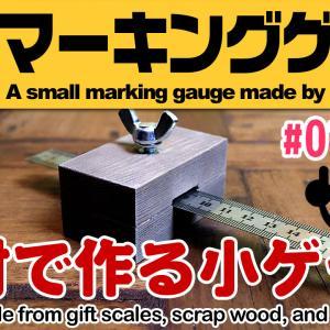 端材で作るマーキングゲージ#1