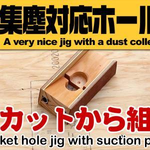 集塵機に対応したポケットホールジグ(前編)