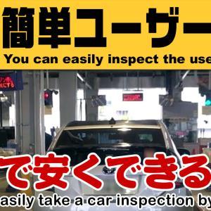 ユーザー車検をやってみた!
