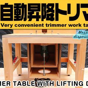 端材で作る自動リフトのトリマーテーブル#3完成編