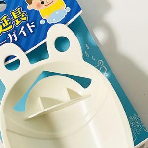 こどもが洗いやすく水が飛び散りにくく便利!キャンドゥの「蛇口延長ウォーターガイド」