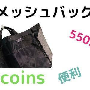 3COINS(スリーコインズ)大容量メッシュバッグが超便利