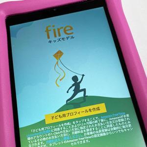 知育・学習アプリ満載♪効果に驚いたamazonキッズタブレット