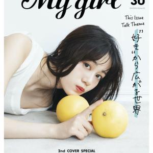 みっく❤️本人ツイート☆My girl vol.30 2ndカバー公開ですー!☺️