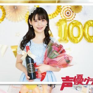 すみぺ❤️本人ツイート☆声優グランプリ9月号は本日発売です!