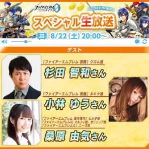 桑原由気さん❤️リツイート☆8月22日(土)「スペシャル生放送2020 SUMMER」放送です✨