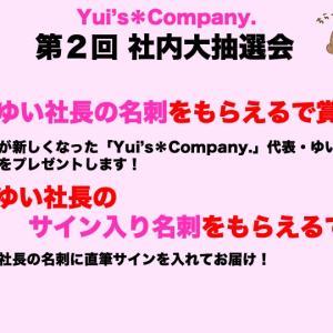 小倉唯ちゃん❤️公式Twitter☆ ♡「第2回 Yui*Com社内大抽選会」受付中!♡