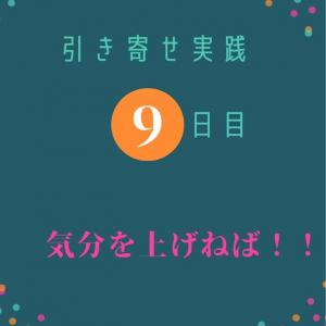 引き寄せ 実践9日目!!  気分を上げねば!!