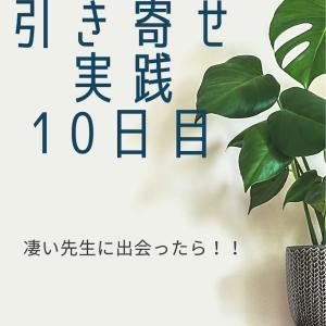 引き寄せ 実践10日目!!凄い先生に出会ったら!!