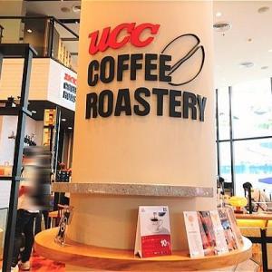 【リニューアル後】エカマイ・ゲートウェイのUCCコーヒー
