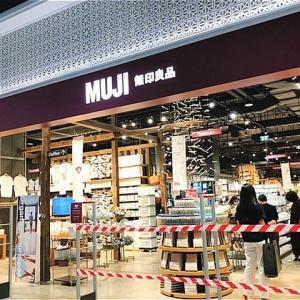 タイの「無印良品(MUJI)」の価格帯、よく買うもの、良品週間