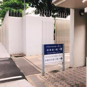 バンコクの在タイ日本大使館への行き方、申請の流れなど