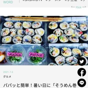 簡単レシピ&SASARUさん記事更新してます^^