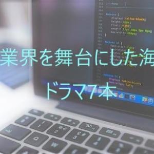 IT業界を舞台にした海外ドラマ7本~『シリコンバレー』『スタートアップ』など~