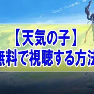 映画【天気の子】を無料でフル動画視聴する方法はU-NEXT一択!