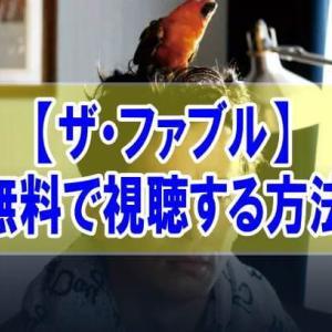 映画【ザ・ファブル】を無料でフル動画視聴する方法はU-NEXT一択!