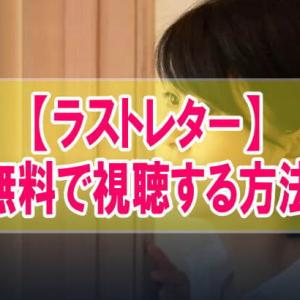 映画【ラストレター】を無料でフル動画視聴する方法はU-NEXT一択!