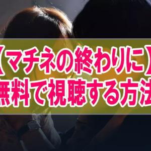 映画【マチネの終わりに】を無料でフル動画視聴する方法はU-NEXT一択!