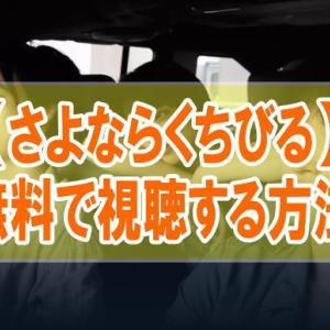 映画【さよならくちびる】を無料でフル動画視聴する方法はU-NEXT一択!
