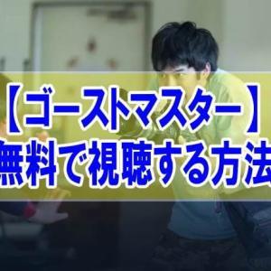 映画【ゴーストマスター】を無料でフル動画視聴する方法はU-NEXT一択!