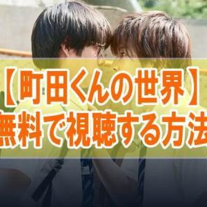映画【町田くんの世界】を無料でフル動画視聴する方法はU-NEXT一択!