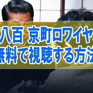 映画【嘘八百 京町ロワイヤル】を無料でフル動画視聴する方法はU-NEXT一択!