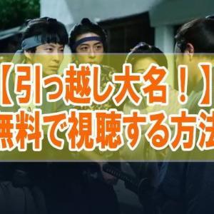 映画【引っ越し大名!】を無料でフル動画視聴する方法はU-NEXT一択!