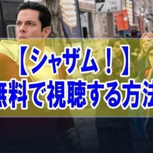 映画【シャザム!】を無料でフル動画視聴する方法はU-NEXT一択!