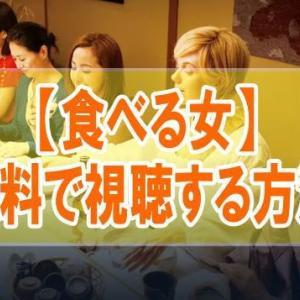 映画【食べる女】を無料でフル動画視聴する方法はU-NEXT一択!