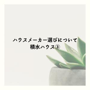 積水ハウス③初の間取り公開!