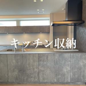 【引越し準備②】キッチン収納に合わせた荷造り