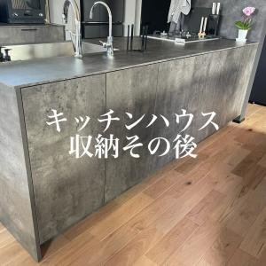 【キッチン】キッチンハウスの前面収納その後