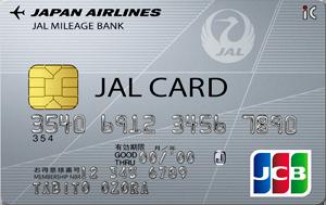 JALマイルを貯めるならこのカード!生活に合わせて選ぼう!