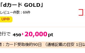 超お得!実質50,000円近くもらえるドコモカード入会キャンペーン!
