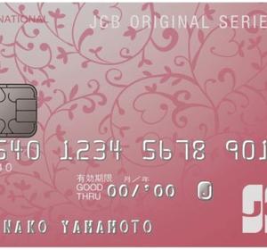 年会費無料カードで5,000マイル!さらにamazonポイント10倍!JCB Card W Plus L
