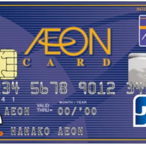 【ポイ活】イオンクレジットカードで1,350マイルGET!