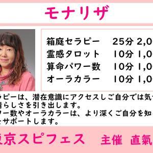 出展者紹介【モナリザ】2月28日(日)東京スピフェスin浜松町館