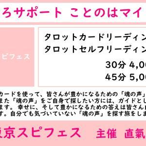 出展者紹介【こころサポート ことのはマイン堂】2月28日(日)東京スピフェスin浜松町館