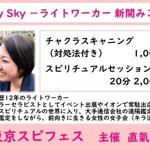 出展者紹介【Shiny Sky ーライトワーカー新開みことー】東京スピフェスin浜松町館