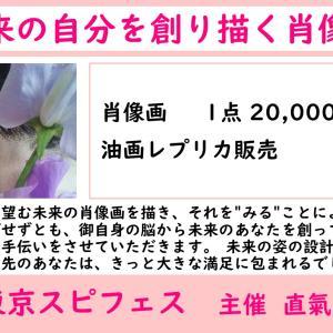 出展者紹介【未来の自分を創り描く肖像画】2月28日(日)東京スピフェス