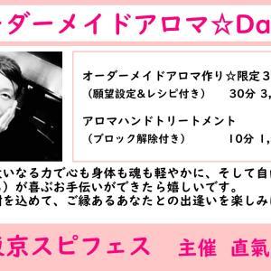 出展者紹介【オーダーメイドアロマ☆Dacha】2月28日(日)東京スピフェス