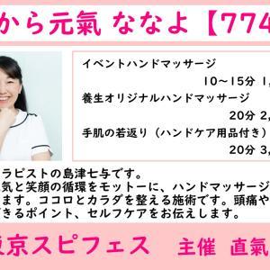 出展者紹介【手から元氣 ななよ【774】】4月29日(木・祝)東京スピフェスin浜松町館