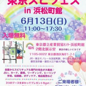 明日開催♪6月13日(日)東京スピフェスin浜松町館