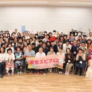 第27回東京スピフェスin浜松町館の御礼